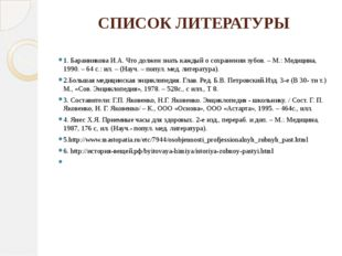 СПИСОК ЛИТЕРАТУРЫ 1. Баранникова И.А. Что должен знать каждый о сохранении зу
