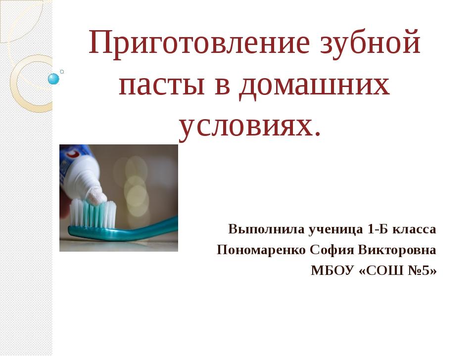 Приготовление зубной пасты в домашних условиях. Выполнила ученица 1-Б класса...