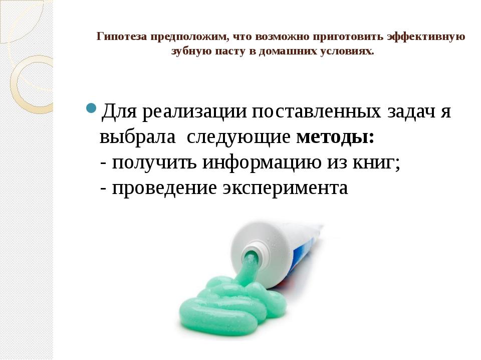 Гипотеза предположим, что возможно приготовить эффективную зубную пасту в до...