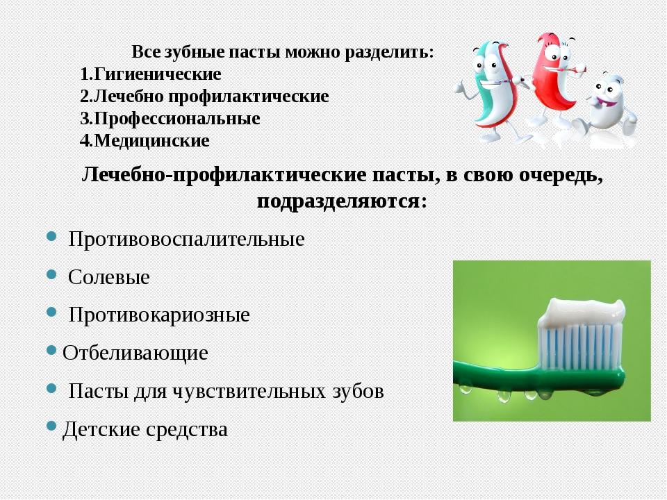 Лечебно-профилактические пасты, в свою очередь, подразделяются: Противовоспа...
