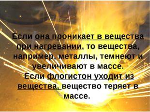Если она проникает в вещества при нагревании, то вещества, например, металлы