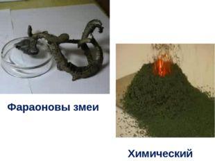 Химический вулкан Фараоновы змеи