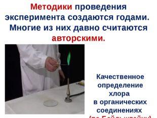 Методики проведения эксперимента создаются годами. Многие из них давно счита