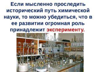 Если мысленно проследить исторический путь химической науки, то можно убедить