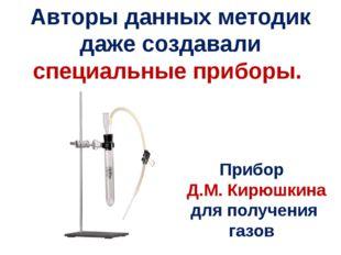Авторы данных методик даже создавали специальные приборы. Прибор Д.М. Кирюшк