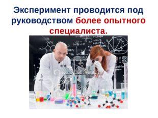 Эксперимент проводится под руководством более опытного специалиста.