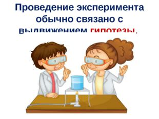 Проведение эксперимента обычно связано с выдвижением гипотезы.