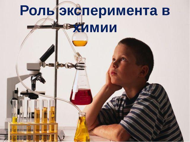 Роль эксперимента в химии