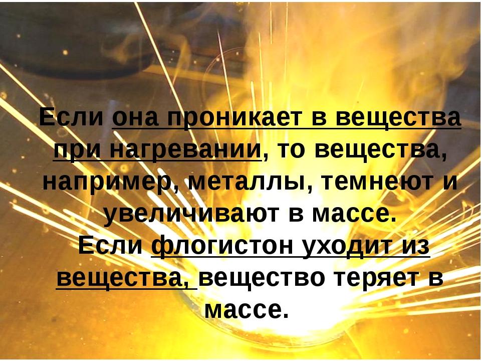 Если она проникает в вещества при нагревании, то вещества, например, металлы...