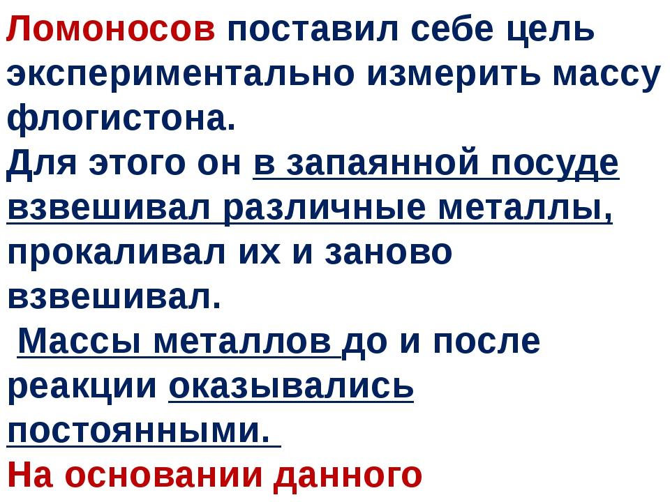 Ломоносов поставил себе цель экспериментально измерить массу флогистона. Для...