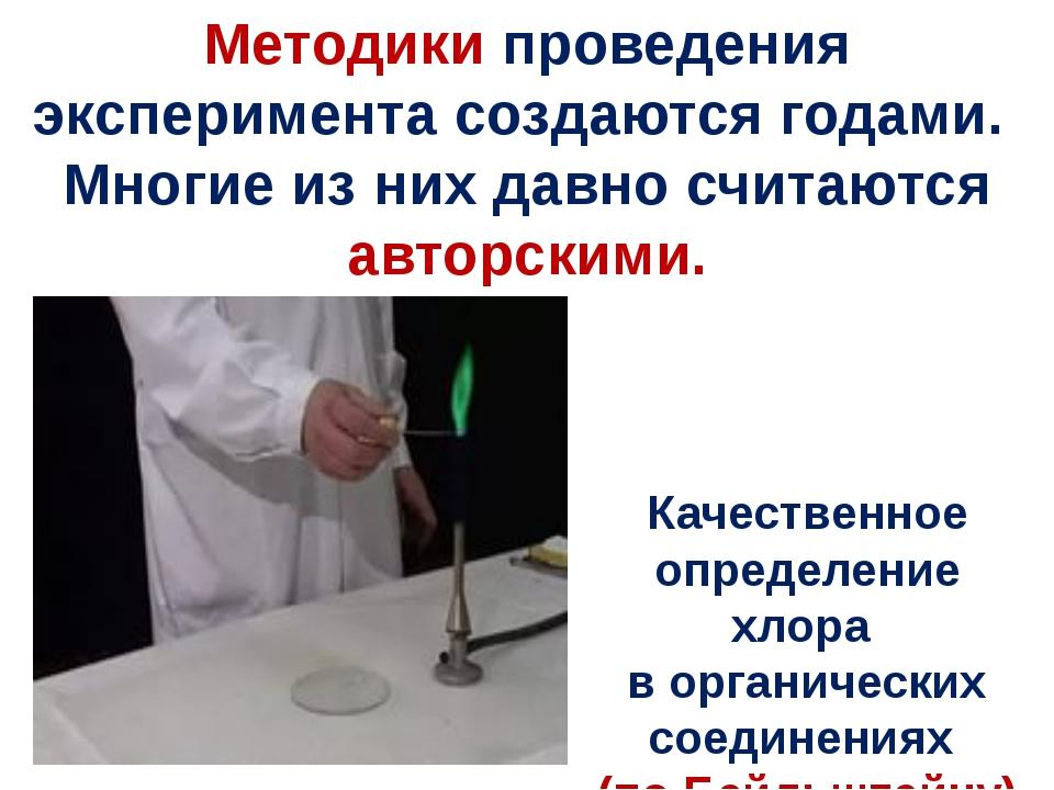 Методики проведения эксперимента создаются годами. Многие из них давно счита...
