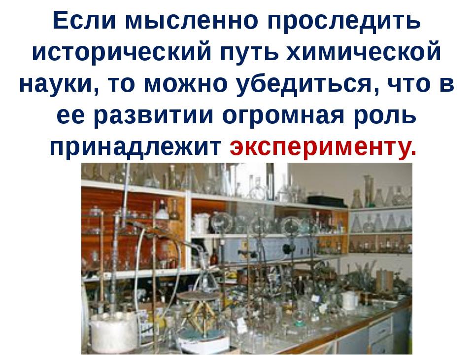 Если мысленно проследить исторический путь химической науки, то можно убедить...