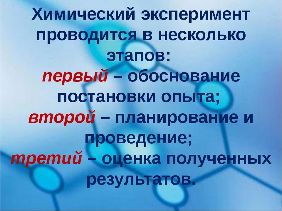 Химический эксперимент проводится в несколько этапов: первый– обоснование п...