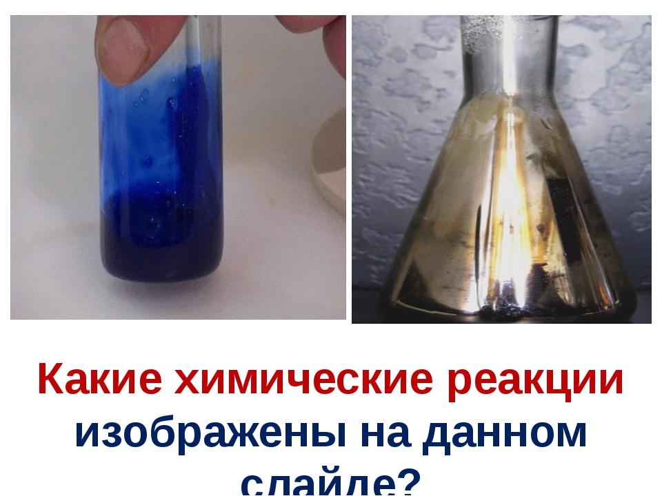 Какие химические реакции изображены на данном слайде?
