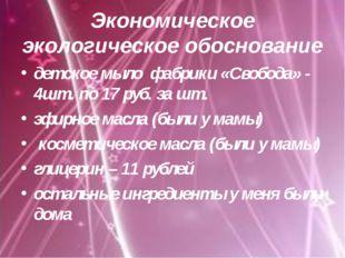 Экономическое экологическое обоснование детское мыло фабрики «Свобода» - 4шт.