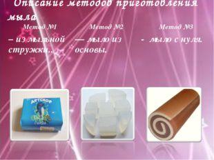 Описание методов приготовления мыла Метод №1 Метод №2 Метод №3 – из мыльно