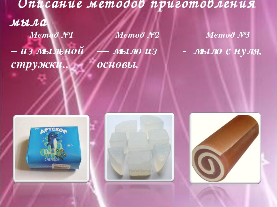 Описание методов приготовления мыла Метод №1 Метод №2 Метод №3 – из мыльно...