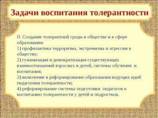 Задачи воспитания толерантности . II. Создание толерантной среды в обществе и