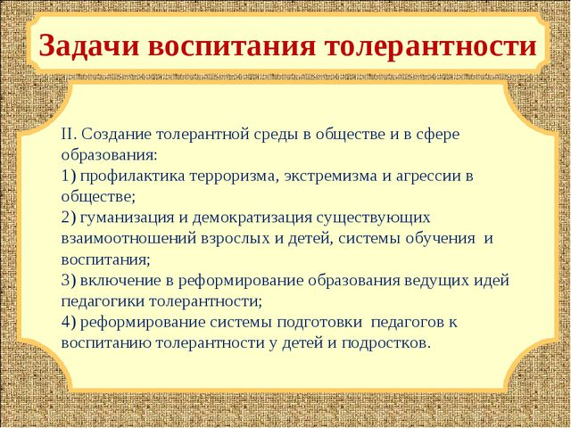 Задачи воспитания толерантности . II. Создание толерантной среды в обществе и...
