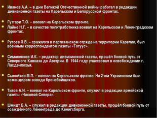 Иванов А.А. – в дни Великой Отечественной войны работал в редакции дивизионно