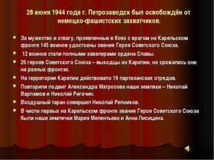 За мужество и отвагу, проявленные в боях с врагом на Карельском фронте 145 во