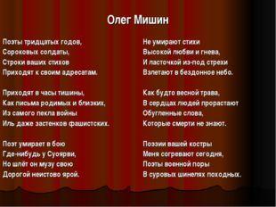 Олег Мишин Поэты тридцатых годов, Сороковых солдаты, Строки ваших стихов Прих