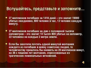 Вслушайтесь, представьте и запомните… 27 миллионов погибших за 1418 дней – эт
