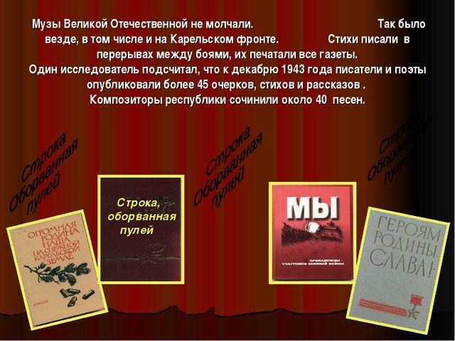 Музы Великой Отечественной не молчали. Так было везде, в том числе и на Каре...