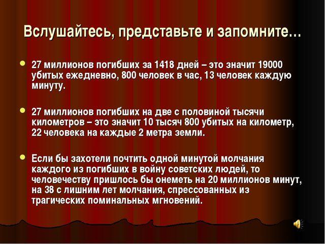 Вслушайтесь, представьте и запомните… 27 миллионов погибших за 1418 дней – эт...