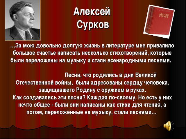 Алексей Сурков …За мою довольно долгую жизнь в литературе мне привалило боль...