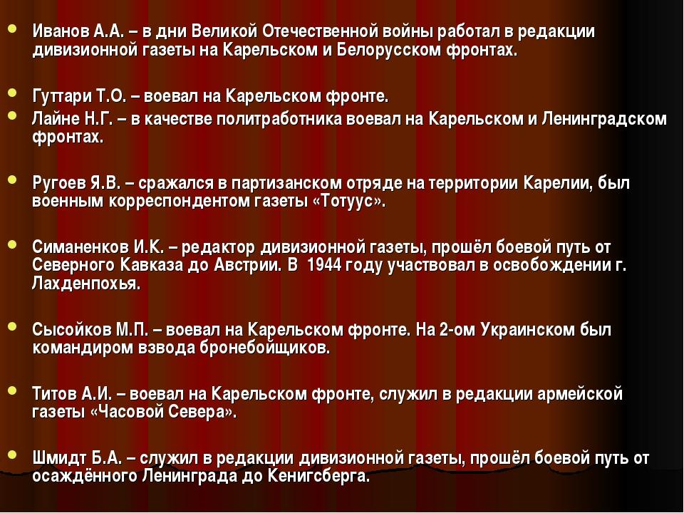 Иванов А.А. – в дни Великой Отечественной войны работал в редакции дивизионно...