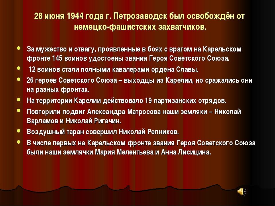 За мужество и отвагу, проявленные в боях с врагом на Карельском фронте 145 во...
