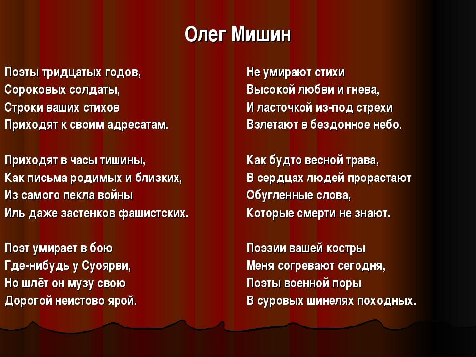 Олег Мишин Поэты тридцатых годов, Сороковых солдаты, Строки ваших стихов Прих...