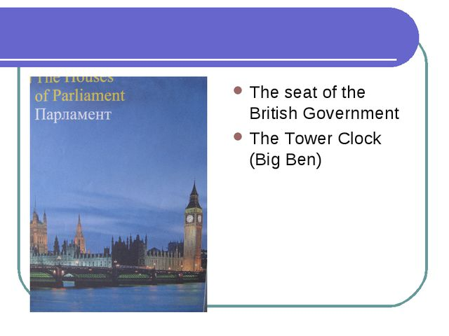 The Houses of Parliament and Big Ben The seat of the British Government The T...