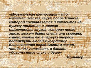«Музыкальная композиция - это математическая наука, посредством которой соста