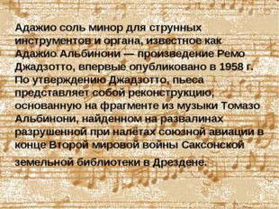 Адажио соль минор для струнных инструментов и органа, известное как Адажио Ал