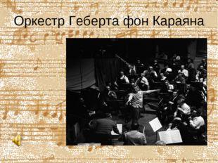Оркестр Геберта фон Караяна
