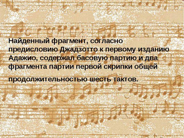 Найденный фрагмент, согласно предисловию Джадзотто к первому изданию Адажио,...