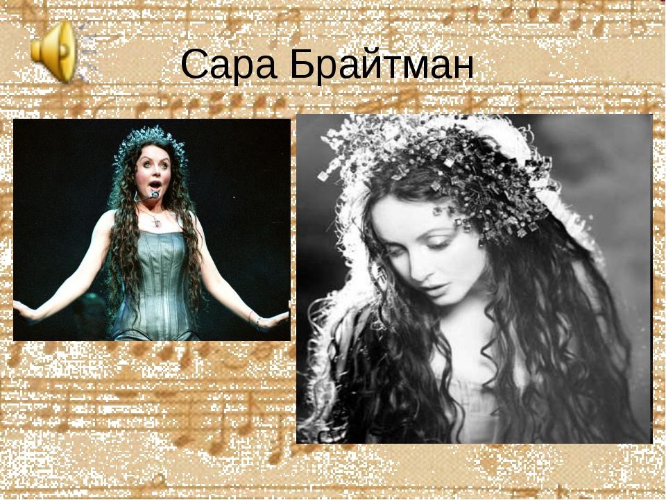 Сара Брайтман