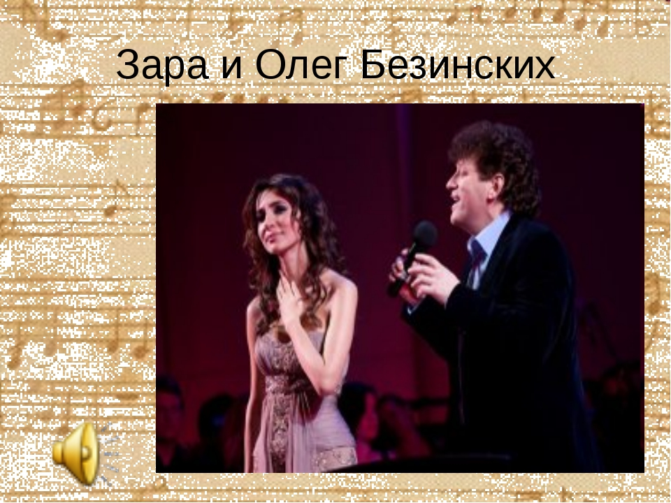 Зара и Олег Безинских