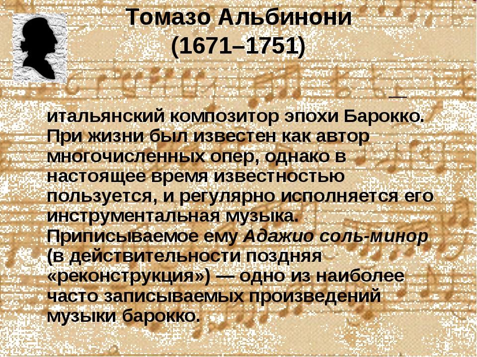 Томазо Альбинони (1671–1751) Тома́зо Джова́нни Альбино́ни — итальянский компо...