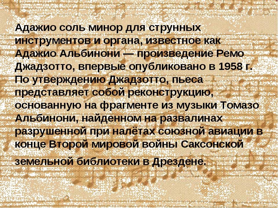 Адажио соль минор для струнных инструментов и органа, известное как Адажио Ал...