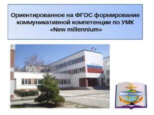 Ориентированное на ФГОС формирование коммуникативной компетенции по УМК «New