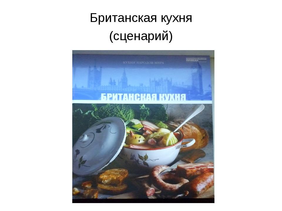 Британская кухня (сценарий)