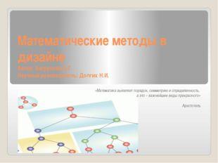 Математические методы в дизайне Автор: Батурлова А.Г. Научный руководитель: Д