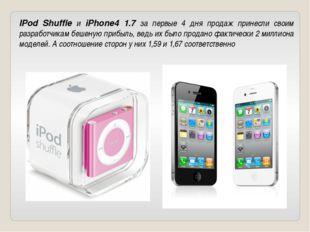 IPod Shuffle и iPhone4 1.7 за первые 4 дня продаж принесли своим разработчика