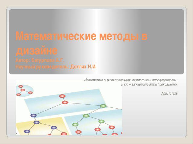 Математические методы в дизайне Автор: Батурлова А.Г. Научный руководитель: Д...