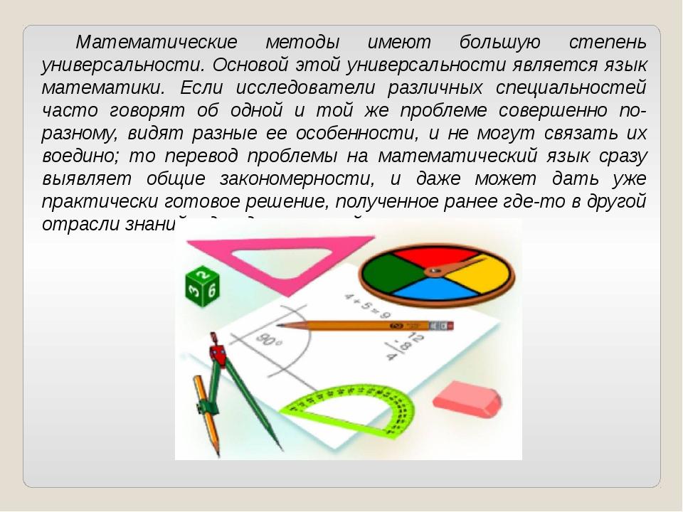 Математические методы имеют большую степень универсальности. Основой этой уни...