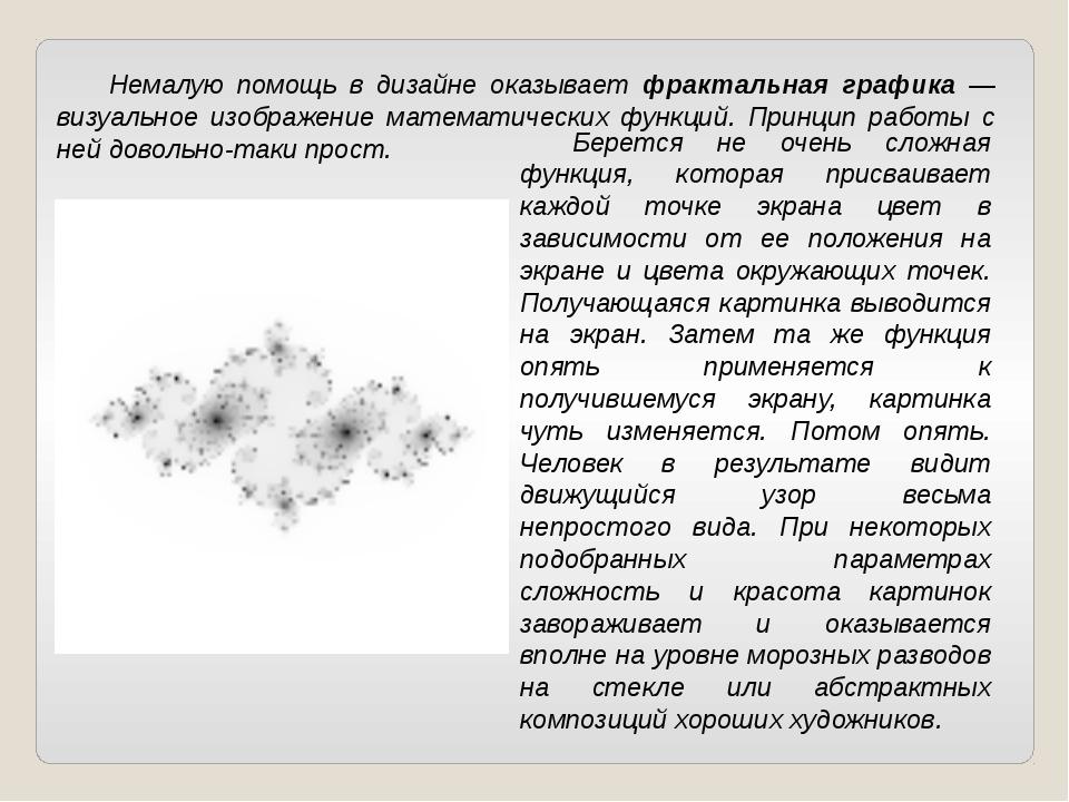 Немалую помощь в дизайне оказывает фрактальная графика — визуальное изображен...