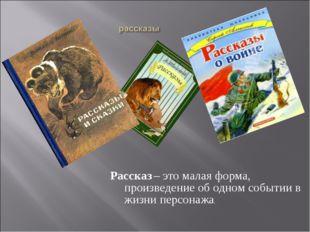 Рассказ – это малая форма, произведение об одном событии в жизни персонажа.